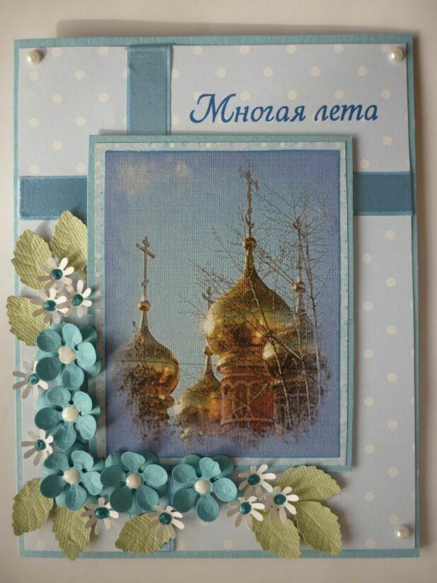 Православное поздравление с днем рождения батюшку